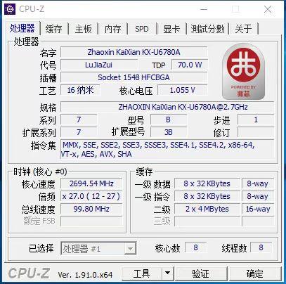 《CPU-Z》顯示基於16nm 製程,可支援最新至 AVX 等指令集(目前最新為 AVX2 及 AVX-512)。
