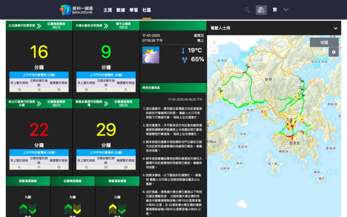 交通運輸的城市儀表板,經設計思維,選取用戶所需的交通資訊,直接顯示。
