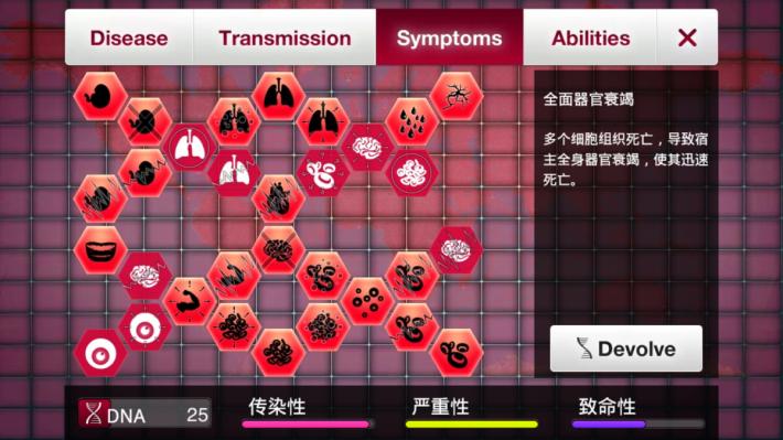 何時升級病毒就是遊戲最難的地方