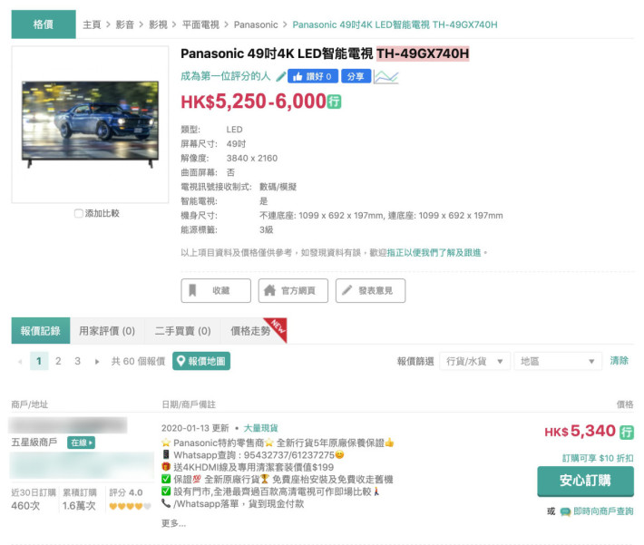 "Panasonic 49"" 4K HDR 電視 TH-49GX740H 行貨市價 $5,340 ,同時支援 Dolby Vision 和 Dolby ATMOS ,包 5 年原廠保養。"
