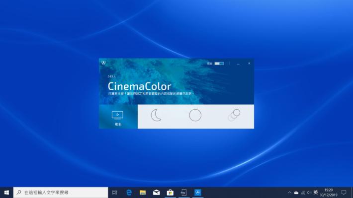 內置 Dell Cinema Color 功能,有助提升畫面質素如電影播放等。