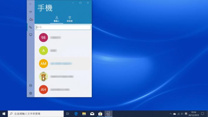 Dell Mobile Connect 的主介面可看到手機內的聯絡人名單。