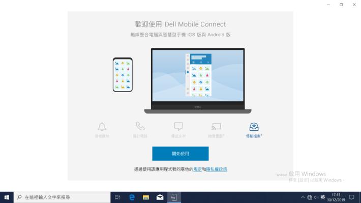 透過 Dell Mobile Connect 能將各類資料從手機與筆電間輕鬆傳送。