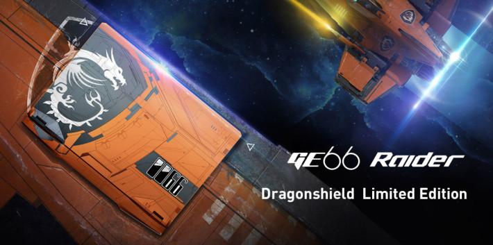 「龍盾版」的 GE66 Raider