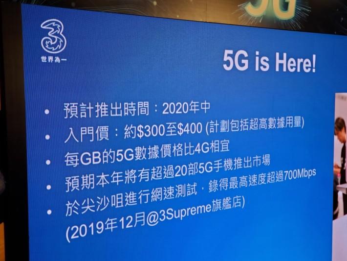 3香港預計 5G 服務於 2020年中正式推出,入場費約 $300 至 $400。