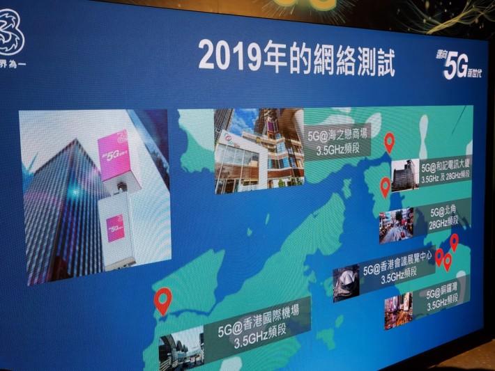 他們亦已在其他地方開展 5G 網絡測試,如香港國際機場。