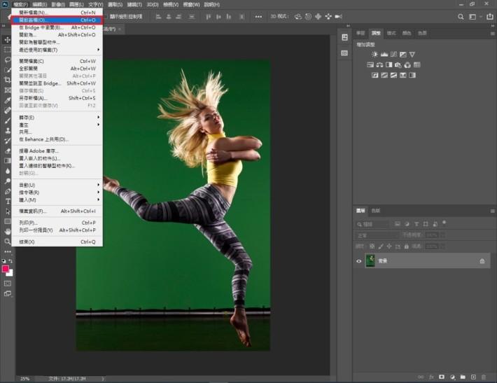 在 Adobe Photoshop 2020,依次按「檔案」、「開啟舊檔」,載入相關的 jpg 檔案。