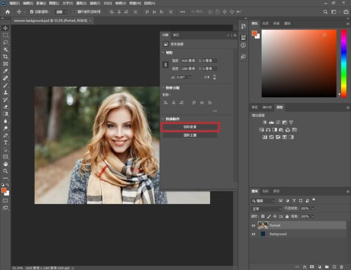 停留在 Portrait 圖層,在「視窗(Window)」工具列中選取「資訊」,或直接按 F8 快捷鍵開啟,點選「內容」,快速動作的「移除背景」。