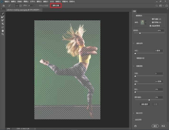按上方的「選取主體」,讓 Photoshop 通過人工智能選取圖片中的人物。