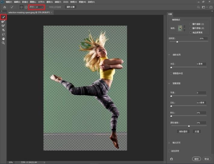 幾秒之間,Photoshop 已近乎準確地選取圖片中的人物。如你發現選取的地方有遺漏之處,可選用左方的「快速選取」工具,並在上方調整筆刷的尺寸,繼續選取照片中的人物。