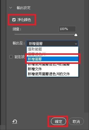 在右方「輸出設定」勾選「淨化顏色」,調整總量,以提升選取範圍的色澤效果。在「輸出至」的欄目,選擇「新增圖層」,然後按「確定」。