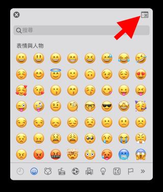 精簡版表情圖像與符號選擇介面,點擊右上角就可以開啟完整版本。
