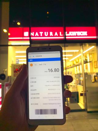 現在可以在日本 LAWSON 和松屋用 AlipayHK 來付款購物