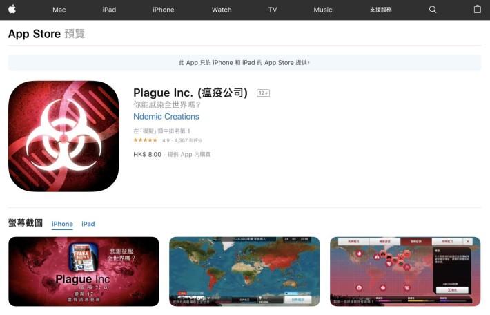 遊戲在國內 App Store 被下架,但在香港仍然能下載得到。