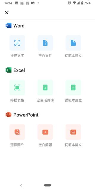 新版本 Microsoft Office 集 Word 、 Excel 和 PowerPoint 於一身,不用來回切換就能處理多種文件。