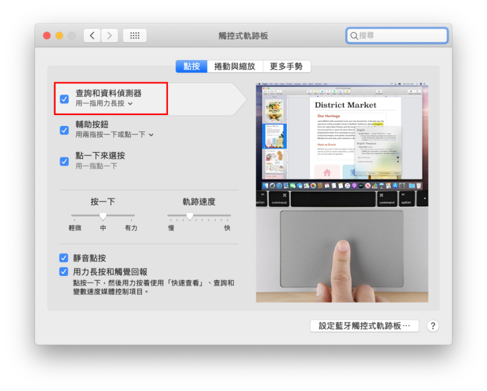 如果你 Force Click 之後沒有反應的話,應該到「系統偏好設定>觸控式軌跡板」查看「點按」一頁的「查詢和資料偵測器」,看看是否已選為「用一指用力長按」。