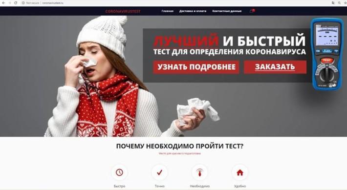 一個註冊地址在俄羅斯的網站就宣稱可以購買到冠狀病毒檢測試劑