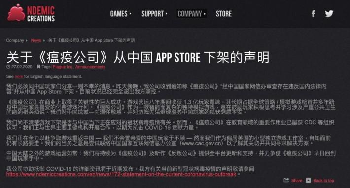 遊戲在中國 App Store 被下架後,廠方隨即發表中、英文聲明。