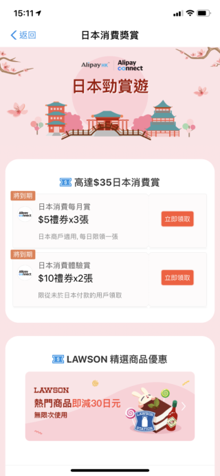 在 AlipayHK > 跨境服務裡點擊宣傳橫額,就可以進入日本消費獎賞,取得 LAWSON 的消費優惠券。