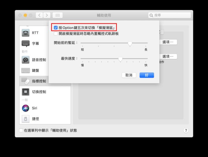 按 Option 鍵五次來切換『模擬滑鼠』