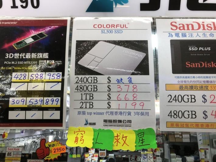 480GB 屬於一般用家常買的容量,現在快買不到 $400 以下了。