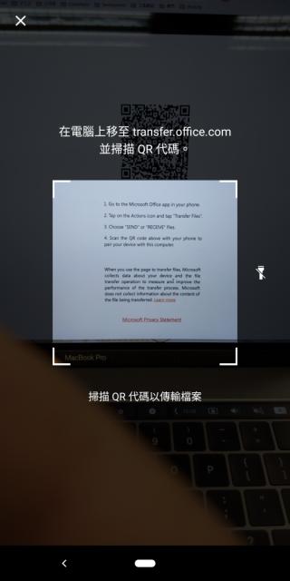 傳送方用鏡頭掃描接收電腦網頁上的 QR Code 進行配對;