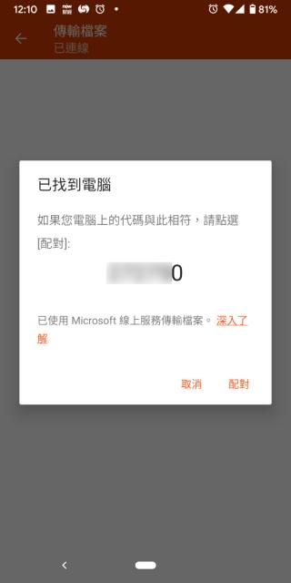 掃描後會取得一組數字,記下後按「配對」鍵,電腦那邊就會顯示同一組數字,確認一致後按「是」完成配對;