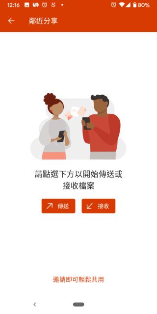 手機間傳輸同樣需要選擇傳送或接收的身份;
