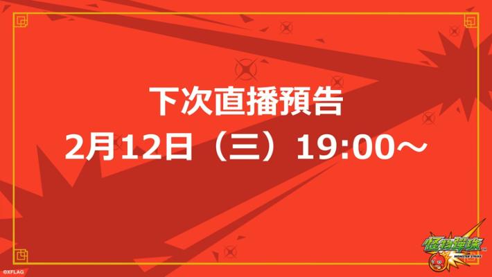 目前由有插圖公布,有關合作更多情報,台灣官方將於本周三播出的節目公布