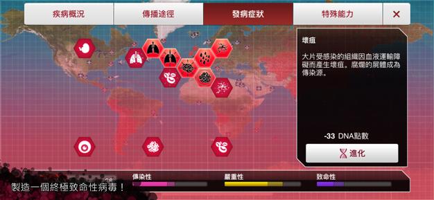《瘟疫公司》是一款模擬在全球散播疫症的遊戲,PC 版可以讓玩家自行製作 MOD 修改遊戲。
