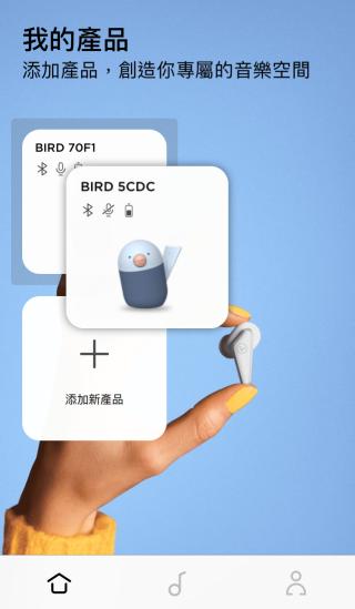 透過《Libratone》app 可直接操作 Bird。