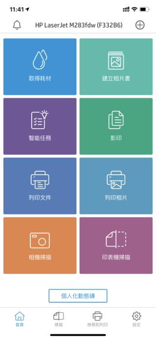 一個 App 可以控制到打印機進行不同工作,亦可以透過手機將檔案直送打印。