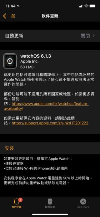 watchOS 6.1.3 釋出 修正心律不整無法使用問題