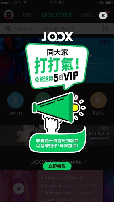 JOOX 5-day VIP banner