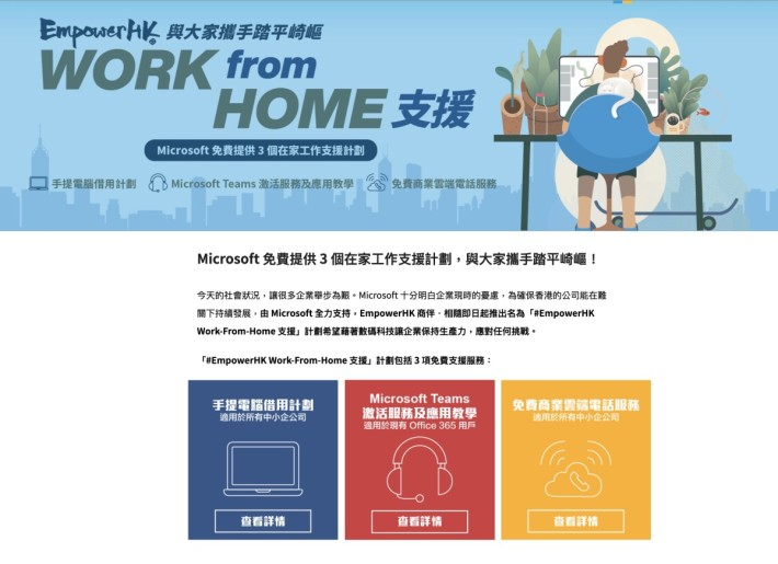 #EmpowerHK Work-From-Home 支援