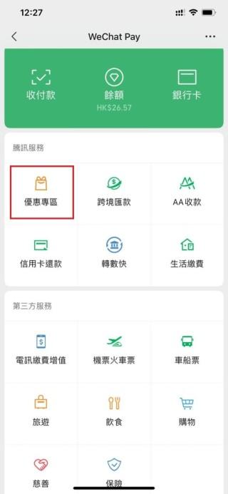 進入WeChat Pay HK,點選九宮格內的「優惠專區」