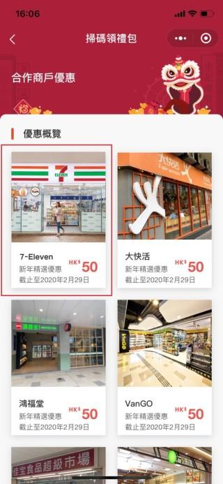 進入頁面後揀選「7-Eleven」,即時領取總值HK$50的商戶套券