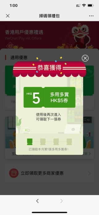 WeChat Pay HK x 7-Eleven_6