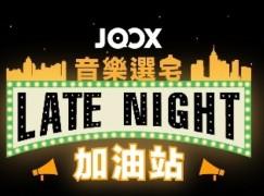 音乐抗疫《 JOOX 音乐选宅》 Live From Home 第二回