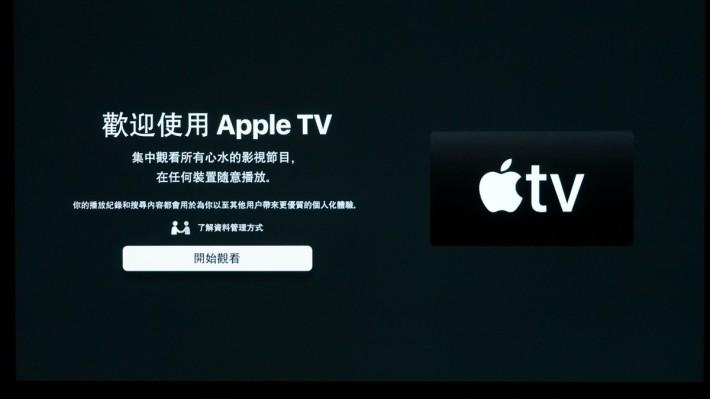 .使用 Apple TV 前,需準備 Apple ID 以作登入。