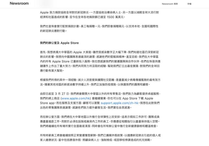 .產一個聲明,指 Apple Store 關閉至 3 月 27 日,但現時看來準時重開的機會相對較細。
