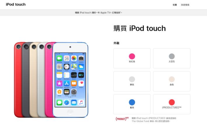 iPod Touch 應該不用限購吧