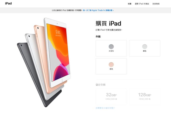 10.2 吋的 iPad 也不設限