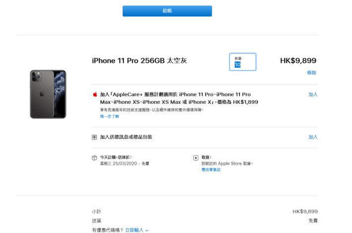 iPhone 也取消了購買限制
