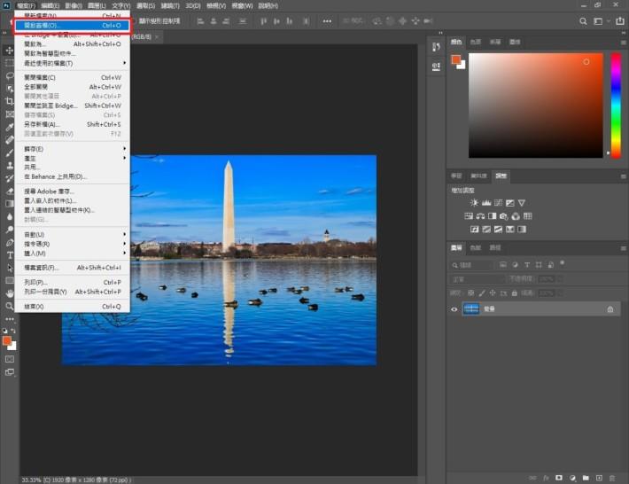 在 Adobe Photoshop 2020,依次按「檔案」及「開啟舊檔」,載入相關的 JPEG 檔案。