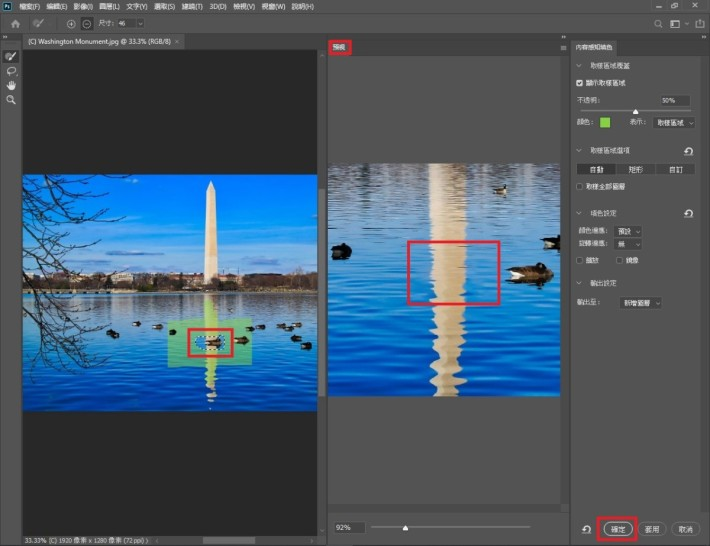 Step 4:Photoshop 的 AI 技術已自動為倒影裡的鴨子尋找採樣區域(即影像中的綠色區域),從中間的預視工作區域可見尖塔倒影已被自動填滿,並且效果相當不錯,無需進行調整。如此時按右下角的「確認」,便已完成。 不過這次更新的好處,就是可以在同一工作區視窗反覆在影像的多個區域中填色。因此我們暫且不按「確定」,嘗試向高難度挑戰,再移除尖塔右方的起重機。