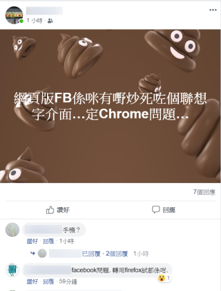 有網友發現輸入中文時聯想字錯亂
