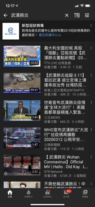 現在在 YouTube 程式裡「肺炎」、「冠狀病毒」等字來搜尋影片時,會顯示連到香港衛生防護中心網站的連結。