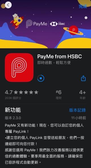 更新 PayMe 之後就可以設定個人 PayLink