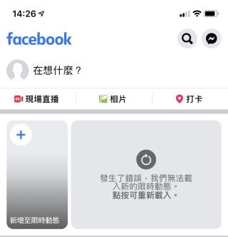 手機 Facebook 程式出現「發生錯誤,我們無法載入新的限時動態。」信息,只能載入舊動態。